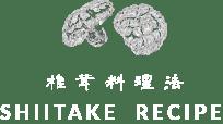 椎茸料理法 SHIITAKE RECIPE